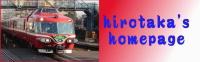 Hirotaka's homepage